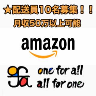 アマゾン 配達スタッフ 募集‼️  福岡《月収35万〜55万》