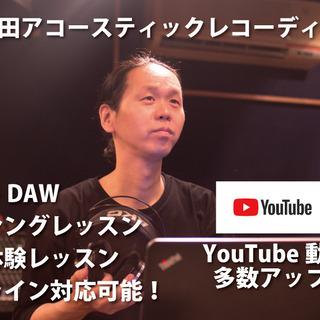 【DTM・DAW】ミキシングレッスンしてます。オンラインレッスン...