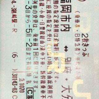 博多 ↔️ 大分 二枚切符(お取り引きは一枚のみ)