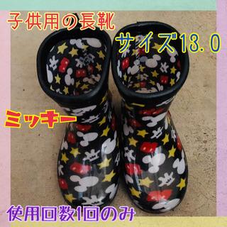 子供用の長靴