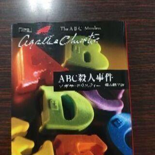 ABC殺人事件 小説