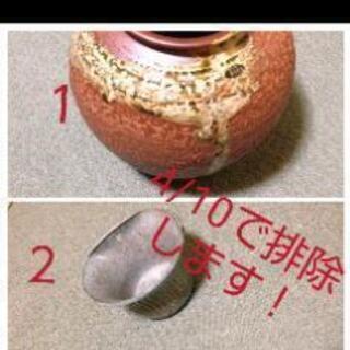 4/10で排除します!二種類花瓶 坪 新楽焼 DIY