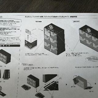スターバックス 収納ボックス ネスカフェアンバサダー