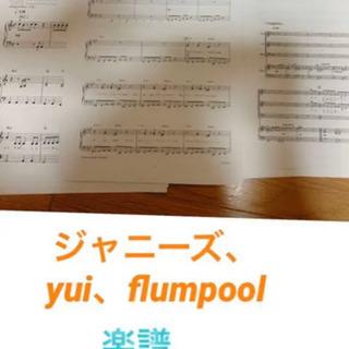 楽譜ジャニーズメイン1曲180円
