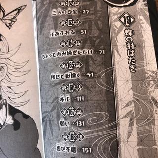 鬼滅の刃170話〜
