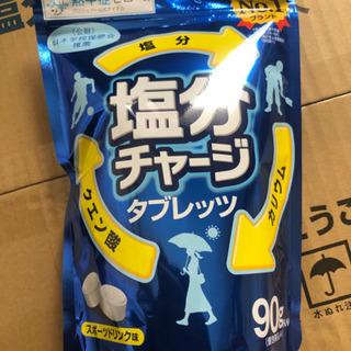 塩分チャージ お菓子 一袋あたり42円