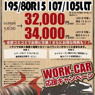 ハイエース 新車外し 工賃コミコミ! BS RD-613 195...