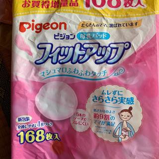 Pigeon母乳パッド60枚