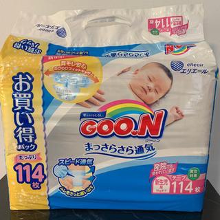 ☆☆お値下げ☆☆GOON新生児用114枚☆