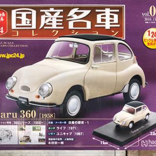 国産名車コレクション スバル360