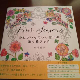 大人のぬり絵 Four Seasons
