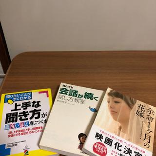 ☆無料☆本3冊セット