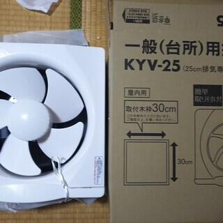 取り付け木枠300×300型換気扇ほぼ新品ファン径250㎜