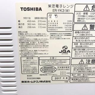 【管理KRD129】TOSHIBA 2017年 ER-YK3 17L オーブンレンジ - 売ります・あげます