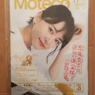 ☆新垣結衣 Moteco☆