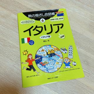 旅の指さし会話帳6  イタリア ‹ 第3版 ›