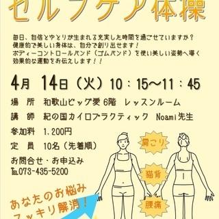 美Body セルフケア体操