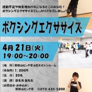 4月21日(火)ボクシングエクササイズ
