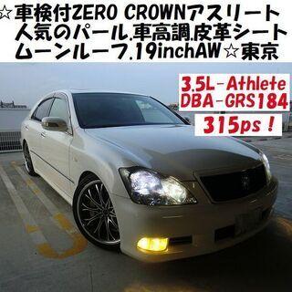 ☆車検付GRS184!ZERO CROWNアスリート315ps!...