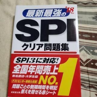 最新最強の18年版SPIクリア問題集
