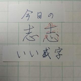 万年筆で「いい感字」 今日は「志」
