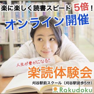 【オンライン体験会】日本一の速読教室「楽読」体験だけでも読…