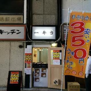 一弁当 350円弁当屋