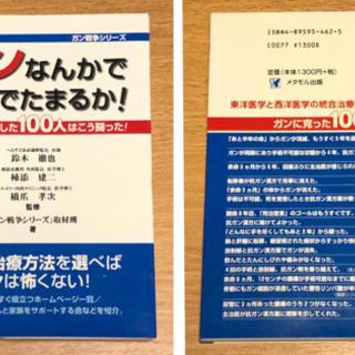 メタモル出版 【ガンなんかで死んでたまるか!】 鈴木徹也 柿添健...