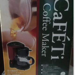 コーヒーメーカー 【お取引中】