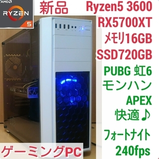新品 爆速ゲーミングPC Ryzen 3600 RX5700XT...