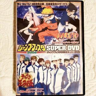 ジャンプフェスタ 2003 DVD [全国発送可]