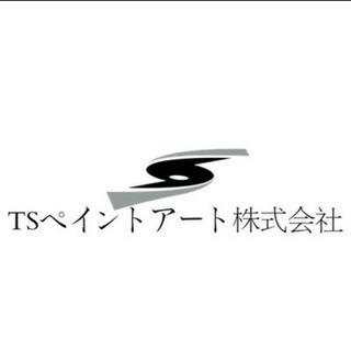 TSペイントアート株式会社札幌営業所正社員募集!