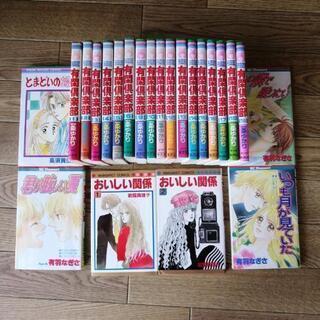 有閑倶楽部 全19巻 おいしい関係 2巻セット 他を合わせて25冊