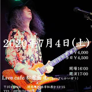 山本恭司 弾き語り・弾きまくりギター三昧  館林公演