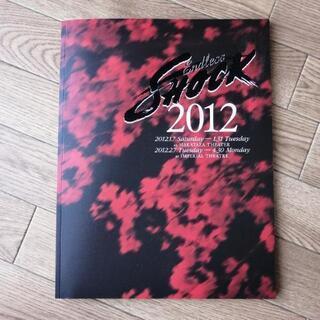 堂本光一 「Endless SHOCK 2012」のパンフレット