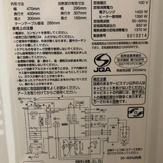 日立オーブンレンジ MRO-RT5