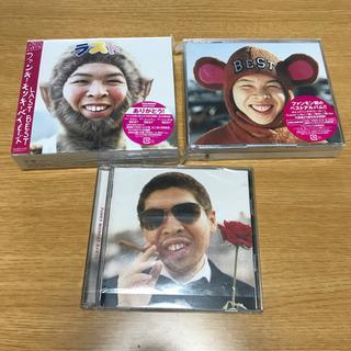 【ライブタオル付き】CDアルバム3枚セット/FUNKY MONK...