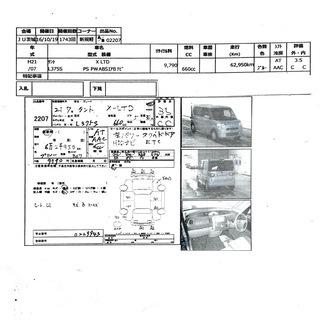 【国家資格保有査定師】【業者間取引用の車輌詳細書を特別公開】【だ...