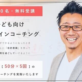 【10名限定・無料】子ども向けオンラインコーチング