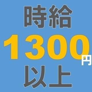 時給1450円!月給28万円以上可!【経験不問】陶器の磨き・検査...