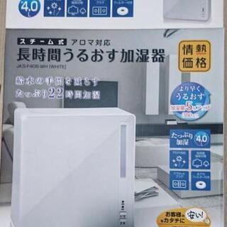 2つで3000円です。とても綺麗。山善YAMAZEN 加湿器 J...