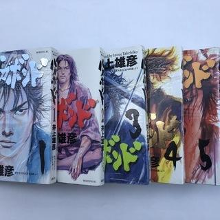 バガボンド 1~6 (未読)500円
