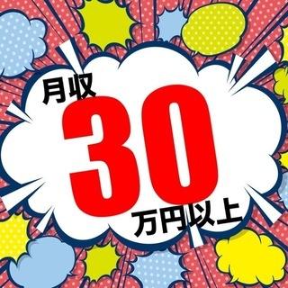 今だけ入社特典クオカード1万円プレゼント!!月収30万円以上可能...