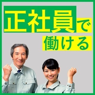 正社員/幹部候補/岡山県/地元/Uターン/男女可能/5G関連製品...