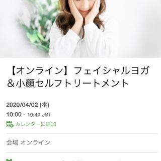 【オンライン】フェイシャルヨガ&小顔セルフトリートメント