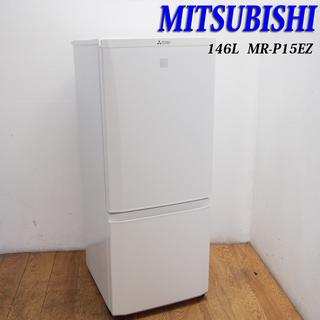 配達設置無料!良品 ホワイトカラー 146L 冷蔵庫 次亜除菌 ...