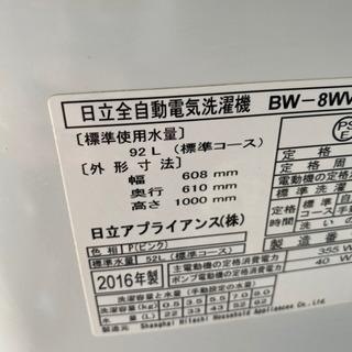 No.137 日立 8kg洗濯機 2016年 ピンク − 神奈川県