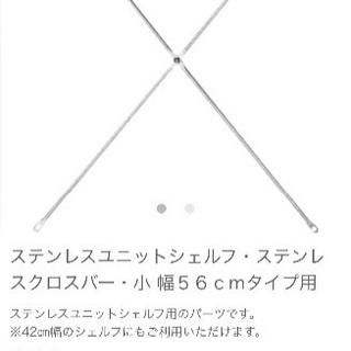 無印良品 ユニットシェルフ 小 クロスバー 56cm