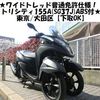★ワイドトレッド普通免許仕様!YAMAHAトリシティ155A(S...