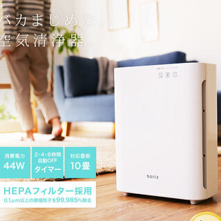 【boltz】コンパクトな空気清浄機